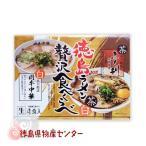徳島ラーメン4食入り 茶系と白系の贅沢食べ比べ!(徳島のお土産)