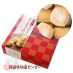 鳴門金時ポルボローネ(四角いクッキー)【四国徳島のお土産菓子】
