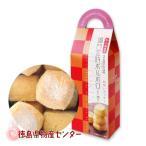 鳴門金時ポルボローネ 55g(四角いクッキー)【四国徳島のお土産菓子】
