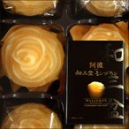 和三盆モンブラン6個入【四国徳島のお土産菓子】