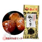 仙ぐり70g 栗の渋皮煮(徳島限定のお土産菓子)