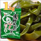 鳴門塩蔵茎わかめ1kg JF徳島漁連(鳴門産 湯通し塩蔵生わかめの茎)