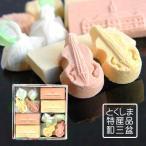 和三盆 阿波の風情小箱(20粒入)落雁 干菓子 徳島名産 プチギフト 内祝い
