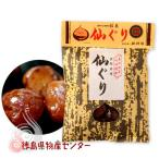 仙ぐり150g 栗の渋皮煮(徳島限定のお土産菓子)