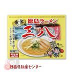 徳島ラーメン 黄金の三八3食入 究極の支那そば系