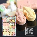 和三盆 阿波の風情中箱(32粒入) / 落雁 / 干菓子 / 徳島名産
