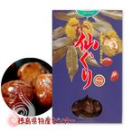 仙ぐり 150g×2袋入 栗の渋皮煮(徳島限定のお土産菓子)