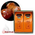 仙ぐり 300g×2袋入 栗の渋皮煮(化粧箱入)【徳島限定のお土産菓子】