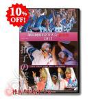 最新版!選抜 阿波おどり大会 前夜祭 観賞用映像70分《DVD再生専用》2016年アスティとくしま