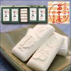 和三盆 小箱5詰(50粒入) / 干菓子 / 高級砂糖 / お茶請け / 徳島名産