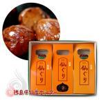 仙ぐり 300g×3袋入 栗の渋皮煮 化粧箱入(徳島限定のお土産菓子)
