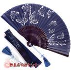 藍染扇子(せんす)蝶柄 本場阿波徳島の伝統工芸品 天然の藍染製品!父の日/母の日/敬老の日