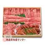 送料無料 阿波牛焼肉ギフト1kg 最高級黒毛和牛(...