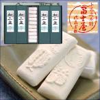 和三盆 長箱5詰(100粒入) / 干菓子 / 高級砂糖 / お茶請け / 徳島名産