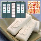 和三盆 長箱10詰(200粒入) / 干菓子 / 高級砂糖 / お茶請け / 徳島名産