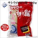 (1箱)サトウの切り餅 パリッとスリット 400g x 20個 (餅)1個450円