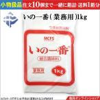 ★小物扱【単品売】MCFS いの一番 1kg業務用