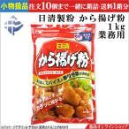 ★小物扱【単品売】日清 (業務用)からあげ粉 1kg