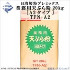 日清製粉(業務用)天ぷら粉 A2タイプ 20kg