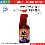 ★小物扱(1本)ヒガシマル醤油 めんスープ 4倍濃縮  1.8L