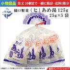 ★小物扱【単品売】樋口製菓 (ヒ)あめ湯 125g(25g×5袋)