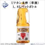 ★小物扱【単品売】ミツカン米酢(華撰)1.8Lペットボトル