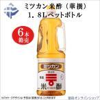 1本633円税込(6本箱売)ミツカン米酢(華撰)1.8Lペットボトル×6本