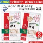 ★小物扱(2個・見切品)白麦(はくばく)押麦スタンドパック(45g×12)x2個