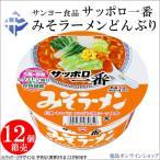 (1箱)サンヨー食品 サッポロ一番 みそラーメン どんぶり 75g×12個 カップラーメン