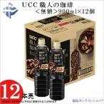 1本98円税込(12本箱売)UCC 職人の珈琲930ml