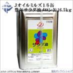 豊年(緑缶)サラダ油メロン缶 16.5kg 斗缶