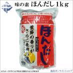 ★小物扱(単品売)味の素 ほんだし 1kg (業務用)