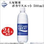 (24本箱売)大塚製薬ポカリスエット500mlペットボトル×24本