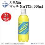 (1箱)大塚食品 MATCH マッチ 500ml x 24本(リニューアル品)