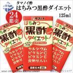 タマノイ酢 はちみつ黒酢ダイエット125ml x 24個 箱売