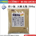 ★小物扱【単品売】青い海 天糖太陽500g