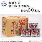 (1箱)大野海苔 卓上味付けのり 30本詰 (1本408円税別)