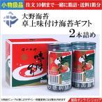 ★ 小物扱【ギフト】大野海苔 卓上味付のりギフト 2本詰