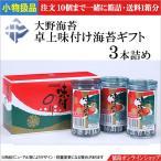 ★小物扱【ギフト】大野海苔 卓上味付のりギフト3本詰
