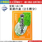★小物扱【単品売】安原(山)印 菜漬の素(白菜20Kg)2斗樽分