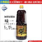 ★小物扱【単品売】加賀屋醤油 味一醤油(アジイチ) 1.8Lハンディボトル
