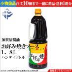 ★小物扱【単品売】加賀屋醤油 お好み焼ソース1.8Lハンディボトル
