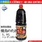 ★小物扱(1本)加賀屋醤油 焼鳥のたれ 1.8L