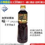 ★小物扱【単品売】加賀屋醤油 味一醤油(アジイチ)500mlペットボトル