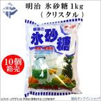 1個420円税込(10個箱売)明治 (クリスタル)氷砂糖 1kg ×10個