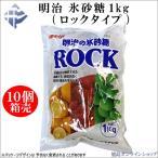 1個440円税込(10個箱売)明治 (ロック)氷砂糖 1kg ×10個