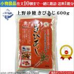 ★小物扱【単品売】上野砂糖 きびあじ 600g
