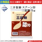 ★小物扱【単品売】三井製糖 スプーン印 三温糖 1kg
