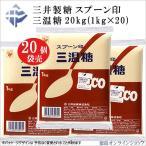 1個260円税込(20個袋売)三井製糖 スプーン印 三温糖 1kg