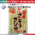 ★小物扱【単品売】三井製糖 スプーン印 国産さとうきび糖600g
